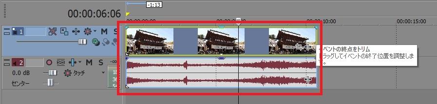 動画編集ソフトVegas Pro(ベガスプロ)の動画ファイルをカット編集する方法