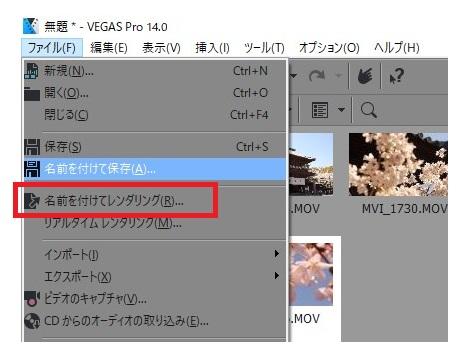 動画編集ソフトVegas Pro(ベガスプロ)のプロジェクトを名前を付けてレンダリングする方法