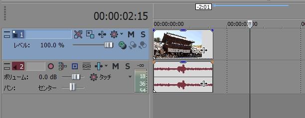 動画編集ソフトVegas Pro(ベガスプロ)の動画ファイルを分割カット編集する方法