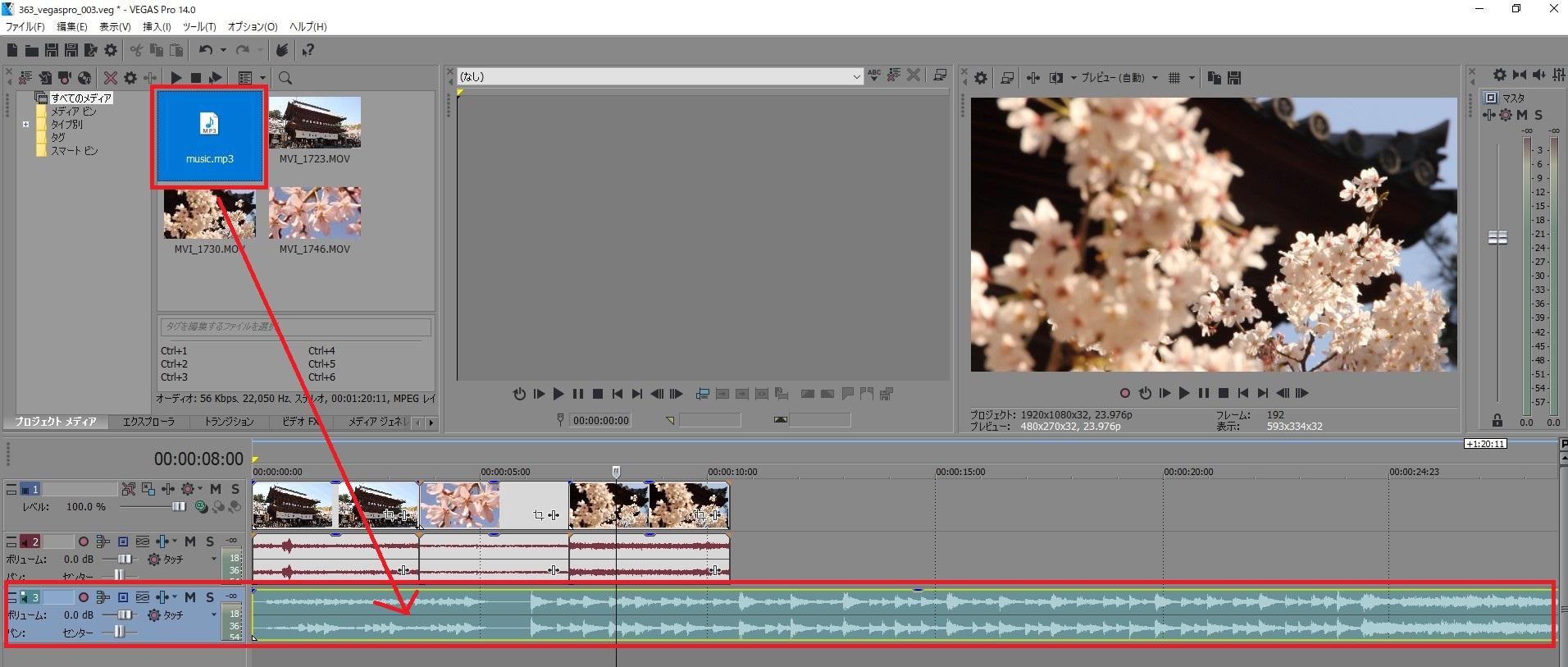 動画編集ソフトVegas Pro(ベガスプロ)のBGMを挿入する方法