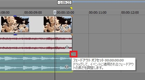 動画編集ソフトVegas Pro(ベガスプロ)フェードイン・アウトを入れる方法