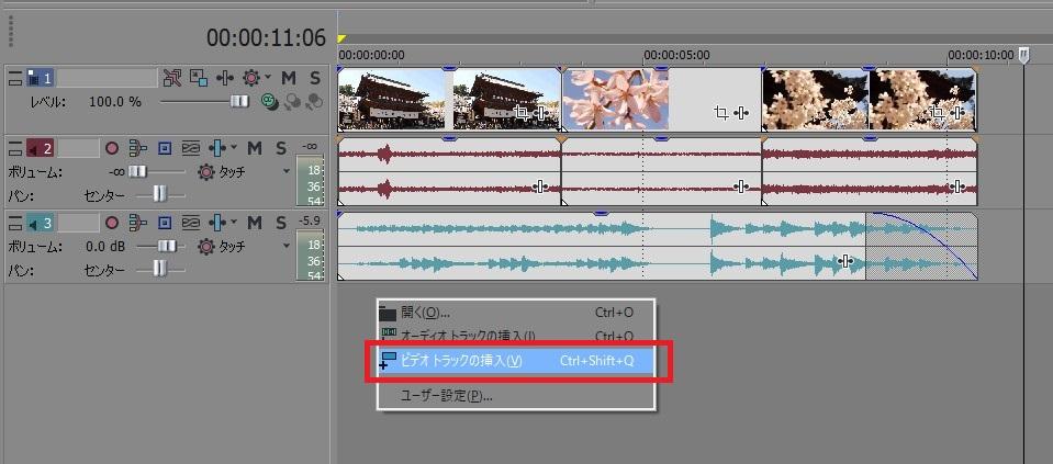動画編集ソフトVegas Pro(ベガスプロ)ビデオトラックの挿入方法