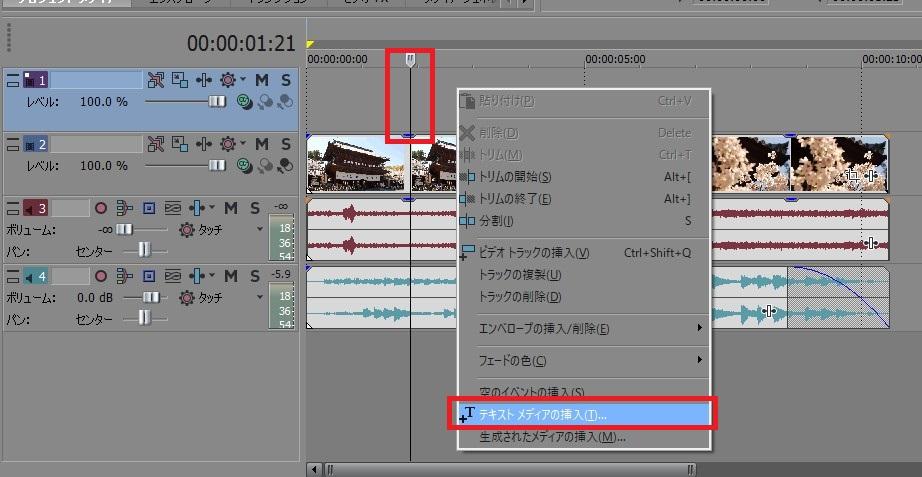 動画編集ソフトVegas Pro(ベガスプロ)テキストメディアの挿入方法