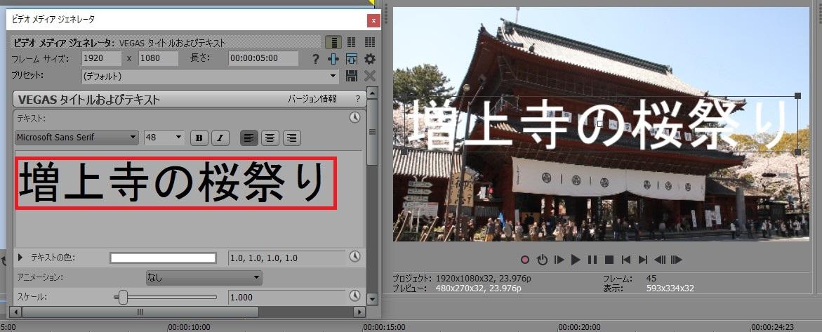 動画編集ソフトVegas Pro(ベガスプロ)テキストメディアの編集方法