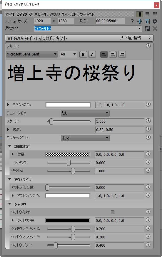 動画編集ソフトVegas Pro(ベガスプロ)テキストメディアの詳細編集方法