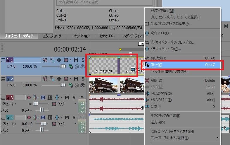 動画編集ソフトVegas Pro(ベガスプロ)カスタマイズしたテキストメディアをコピー複製する方法
