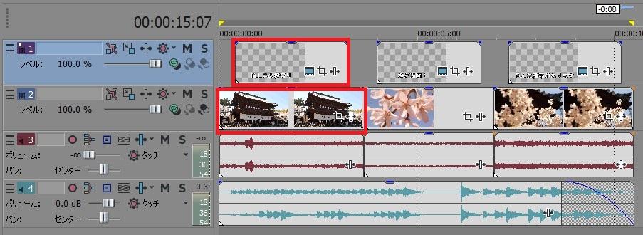 動画編集ソフトVegas Pro(ベガスプロ)テキストメディアの表示位置とタイミング