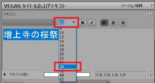 動画編集ソフトVegas Pro(ベガスプロ)テキストメディアのサイズの変更