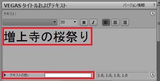 動画編集ソフトVegas Pro(ベガスプロ)テキストメディアの色を変更する方法