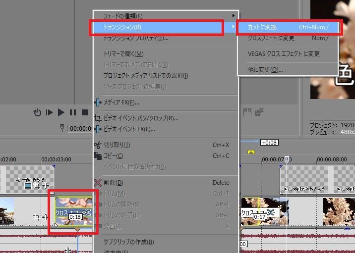 動画編集ソフトVegas Pro(ベガスプロ)トランジションを削除する方法
