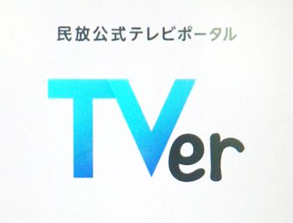 TV番組視聴 無料サービス・アプリ TVer(ティーヴァー)の使い方