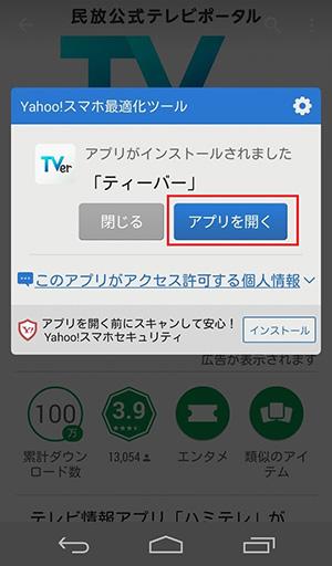 TVer(ティーバー)アプリのインストール方法
