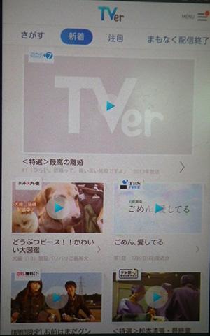 TVer(ティーバー)アプリのインターフェイス