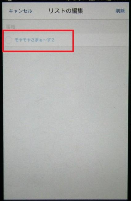 TVer(ティーバー)アプリでマイリストの編集方法