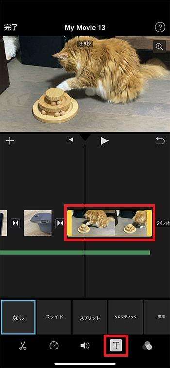 テキストテロップを挿入する方法 iMovieの使い方