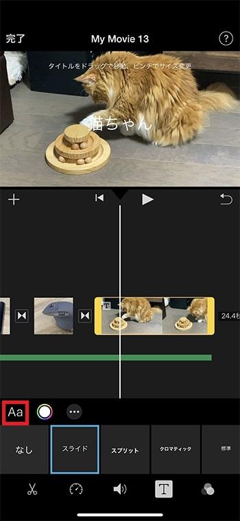 テキストテロップの種類を変更する方法 iMovieの使い方