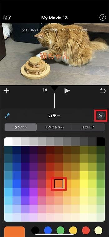 テキストテロップの色を変更する方法 iMovieの使い方