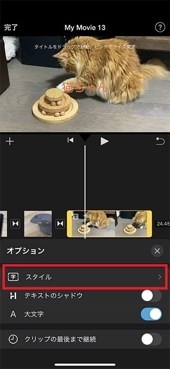 テキストテロップのスタイルを変更する方法 iMovieの使い方