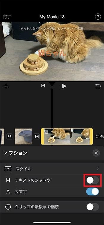 テキストテロップにシャドウを追加する方法 iMovieの使い方
