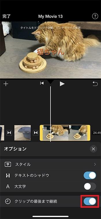 テキストテロップの表示時間を変更する方法 iMovieの使い方