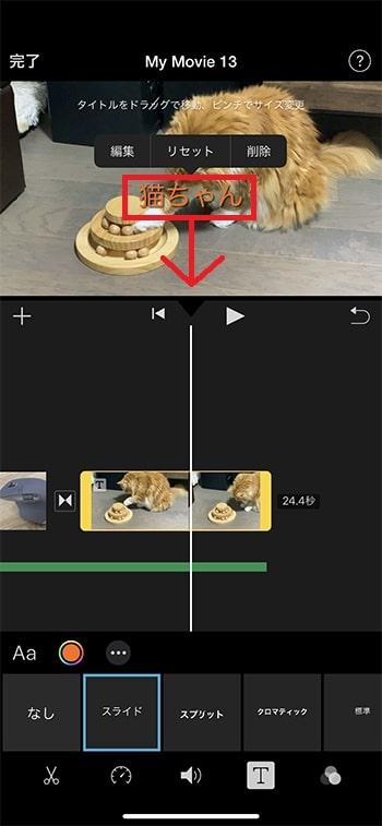テキストテロップの位置を変更する方法 iMovieの使い方