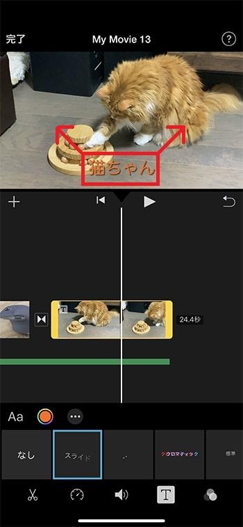 テキストテロップのサイズを変更する方法 iMovieの使い方