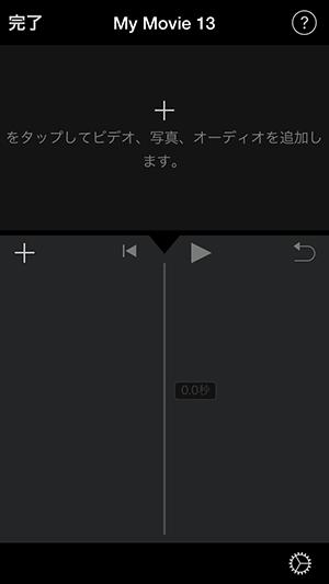 プロジェクトの作成方法 アプリiMovie(2.2)の使い方