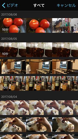 動画ファイルを挿入する方法 アプリiMovie(2.2)の使い方