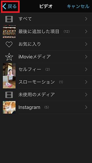 BGM音楽を挿入する方法 アプリiMovie(2.2)の使い方