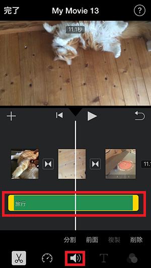 BGM音楽をフェードアウト・インさせる方法 アプリiMovie(2.2)の使い方
