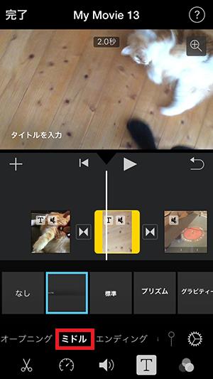 テキストテロップを挿入する方法 アプリiMovie(2.2)の使い方