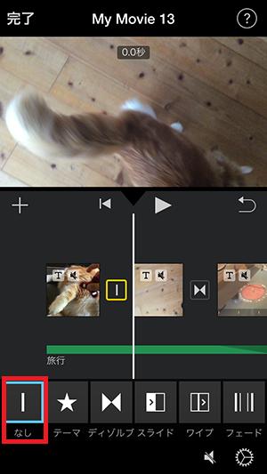 トランジションを変更する方法 アプリiMovie(2.2)の使い方