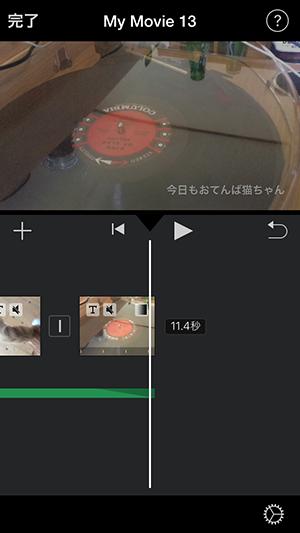 動画をフェードアウトさせる方法 アプリiMovie(2.2)の使い方