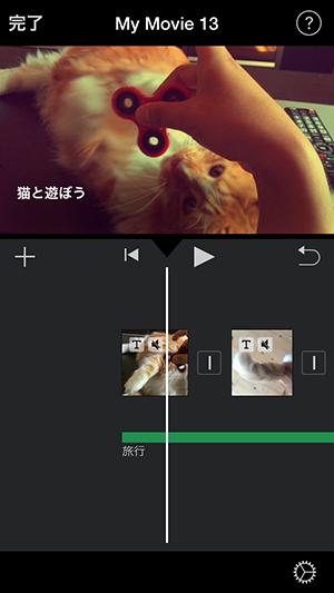 動画の色や質感を変える方法 アプリiMovie(2.2)の使い方