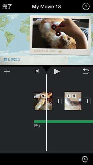 デザインテーマを変更する方法 アプリiMovie(2.2)の使い方