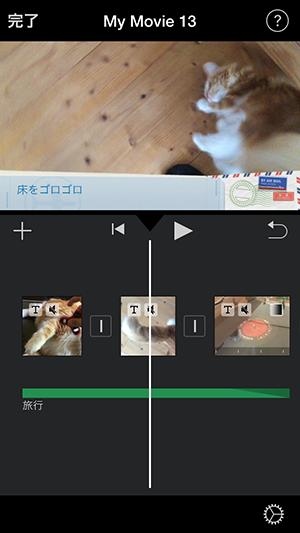 アプリiMovie(2.2)の使い方