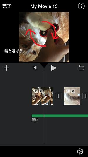 動画を回転させる方法 アプリiMovie(2.2)の使い方