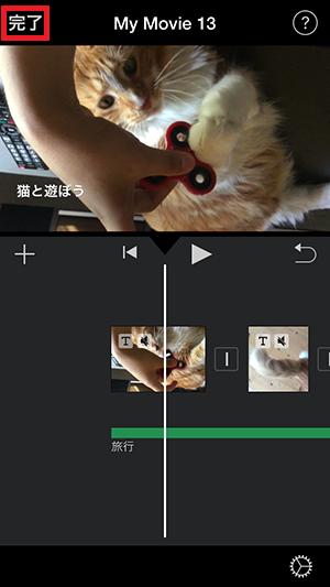 動画を書き出す方法 アプリiMovie(2.2)の使い方