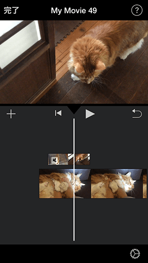 場所移動 上乗せ編集 iMovieの使い方