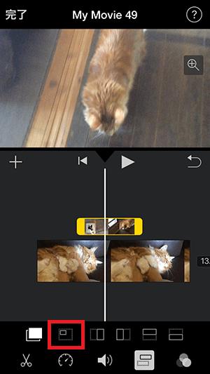 場所移動 上乗せスタイル編集 iMovieの使い方
