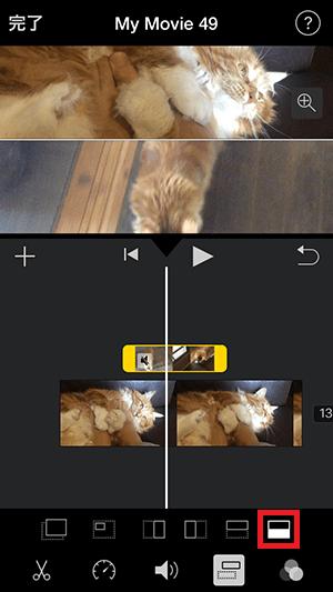 分割 上乗せスタイル編集 iMovieの使い方