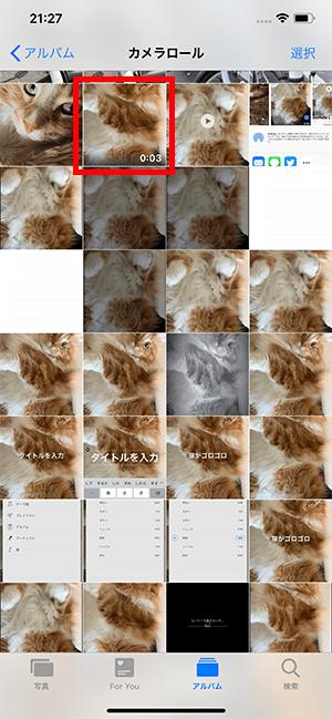 縦動画の選択 iMovieの使い方