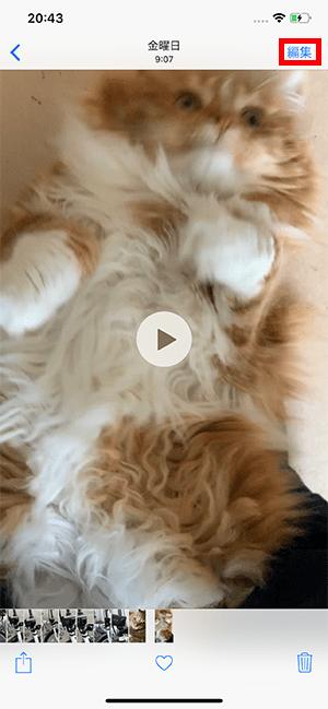 縦動画のカット編集をする方法 iMovieの使い方