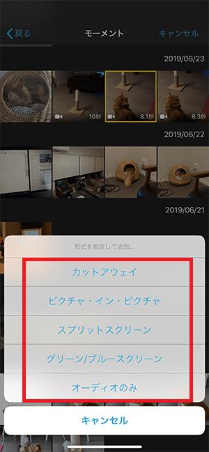 動画の上に動画を載せる方法 iMovieの使い方