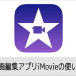 iMovie(2.3)の使い方 iPhoneアプリで動画編集する方法