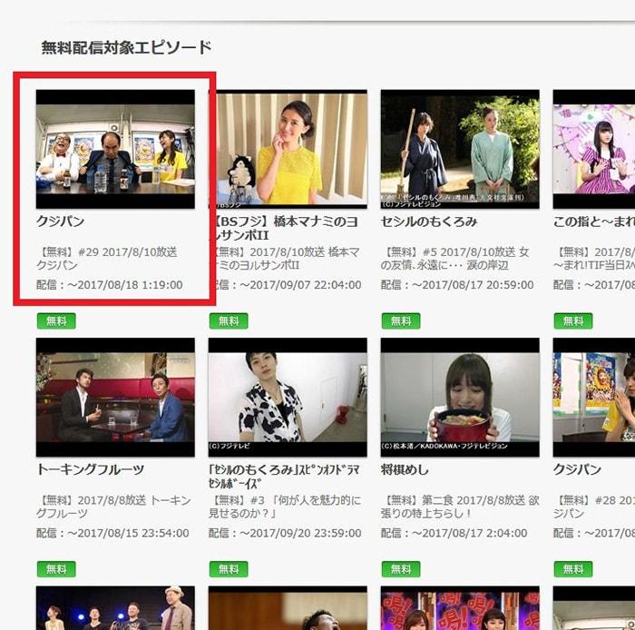 fod テレビ 視聴