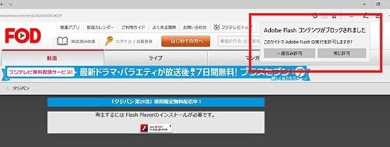 flashのインストール プラスセブンの使い方 フジテレビ動画配信サービスFODの使い方
