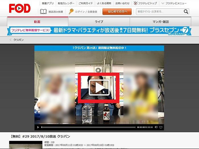 番組視聴方法 プラスセブンの使い方 フジテレビ動画配信サービスFODの使い方
