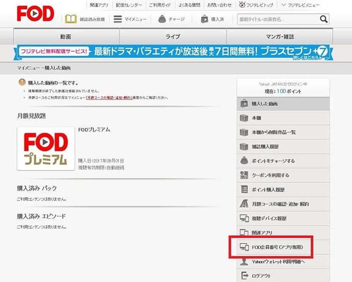 FOD会員番号・パス フジテレビ動画配信サービスFODの使い方