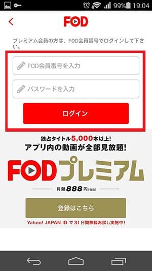 アプリ連携 フジテレビ動画配信サービスFODの使い方